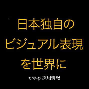 Cre-p | 株式会社クリープ